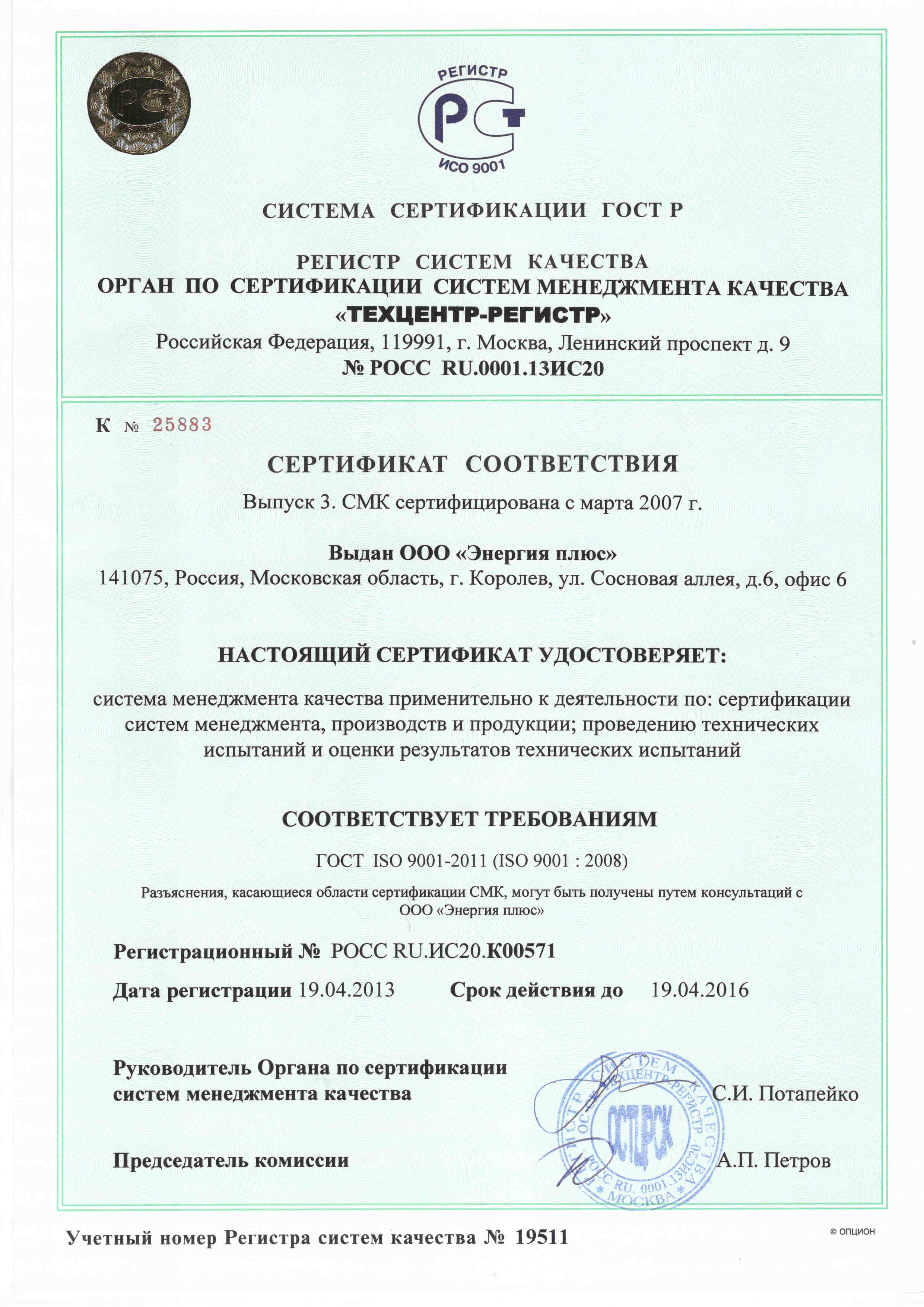 схема процедуры обязательной сертификации в рф