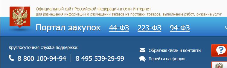 http://www.1011455.ru/images/Zakupki.png